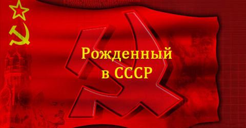 Давайте не будем врать про СССР!