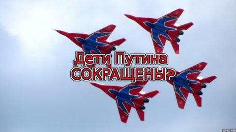 Дети Путина должны быть СОКРАЩЕНЫ?