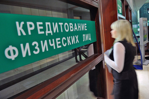 Россияне заплатили банкам 1,…