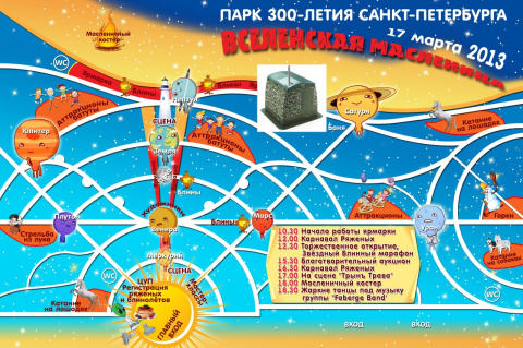 """Вселенская Масленница-2013 с мобильной баней """"Мобиба""""."""