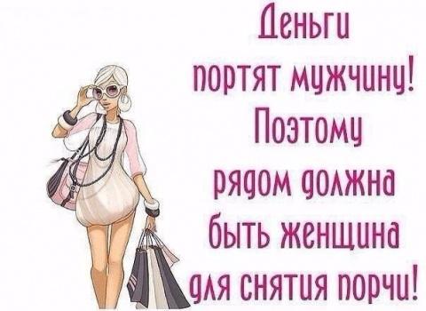 Деньги портят мужчину... Улыбнемся))