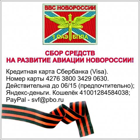 Авиации Новороссии требуется ваша помощь!