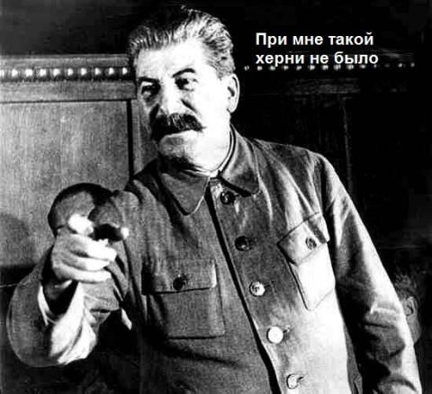 Как Сталин убил «миллиарды» людей, а потом их «съел» лично