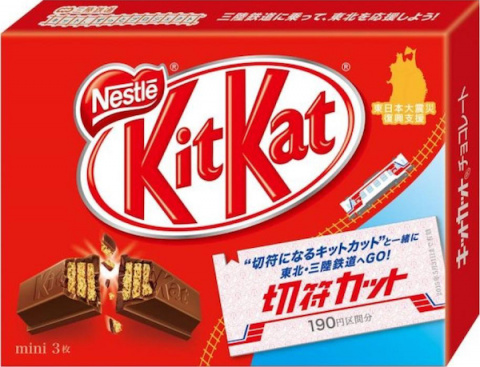 KitKat прокатит японцев на поезде за фантики