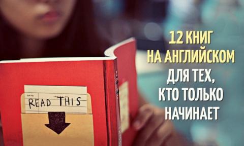 12 книг на английском для тех, кто только начинает
