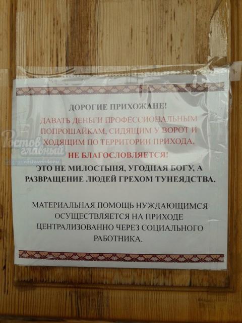 Объявление в ростовском храм…