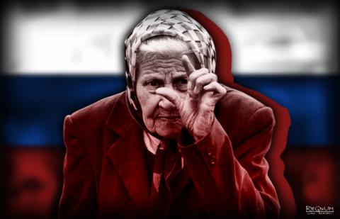 «Пенсионная система России т…