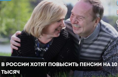 В России резко поднимут пенс…
