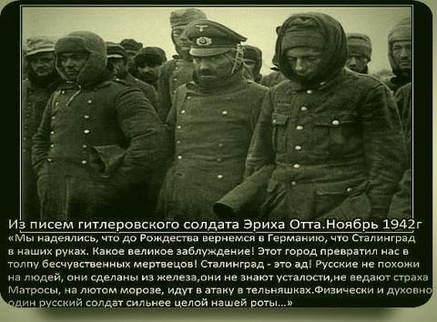 Сталинград. Сломанный хребет