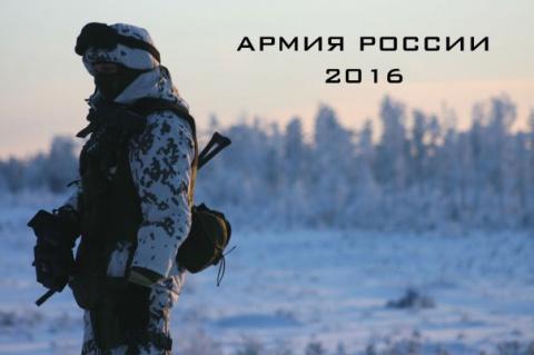 Новая эпоха армии России