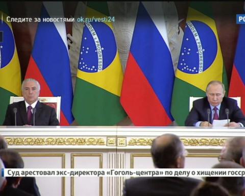 Путин: объём российских инвестиций в Бразилию превысил $1,5 млрд