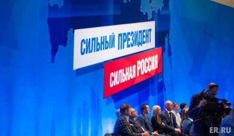 """""""ЕР"""" помогает Путину собрать подписи"""