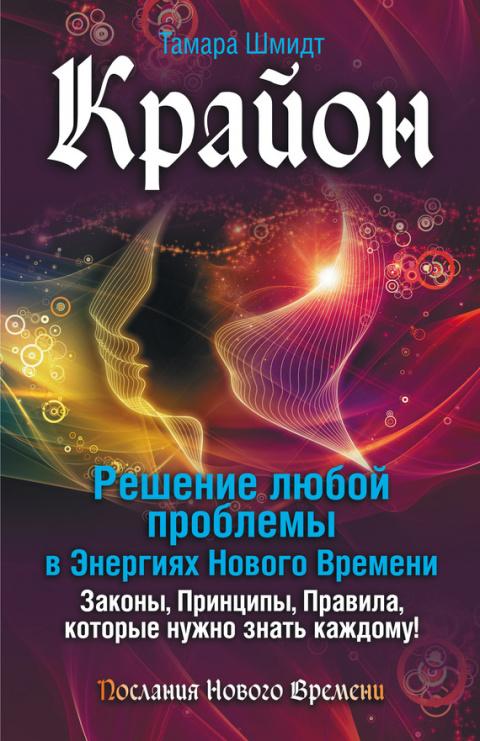 Тамара Шмидт Решение любой проблемы в Энергиях Нового Времени. Глава4