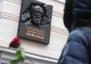 В Москве открыли мемориальну…