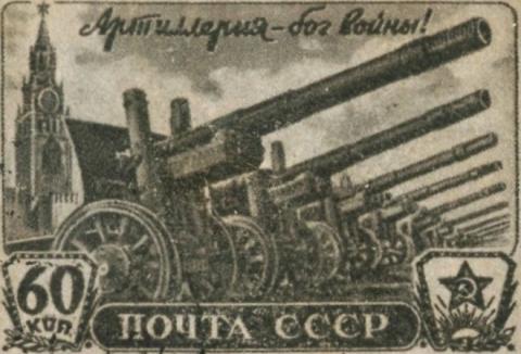 День ракетных войск и артиллерии