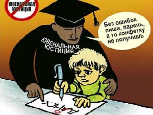 Власть делает из наших детей…