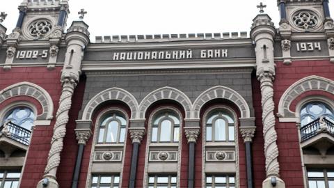 Руководство Нацбанка Украины…