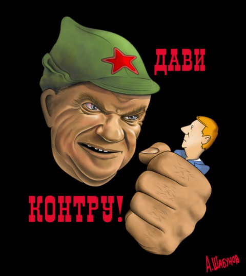 """Политический портрет:   """"ПАРАДОКСЫ ЗЮГАНОВА"""""""
