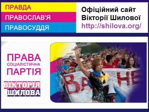 Виктория Шилова - официальный сайт «СОЛДАТЫ ВСУ ИДУТ В ОПОЛЧЕНИЕ»