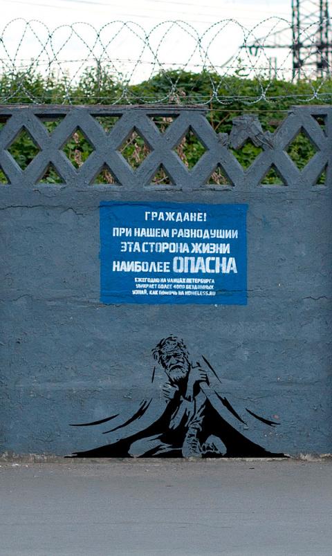 «Эта сторона жизни наиболее опасна!»: граффити призывают обратить внимание на проблему бездомных