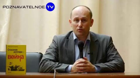 Николай Стариков 25 сентября 2014 (Познавательное ТВ)