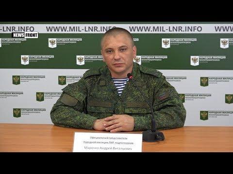 Укрокаратели за сутки выпустили по ЛНР почти 190 боеприпасов