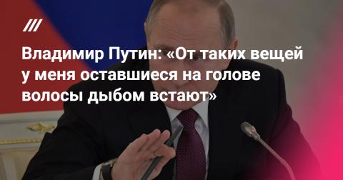 У Путина от этого волосы вст…