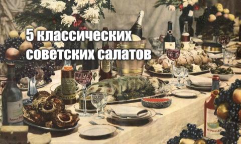 5 самых популярных советских…