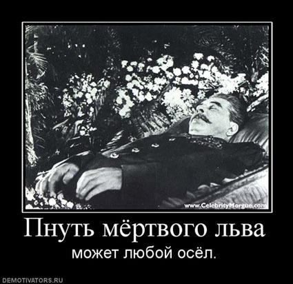 Могильщики Сталина и дело Карагодина
