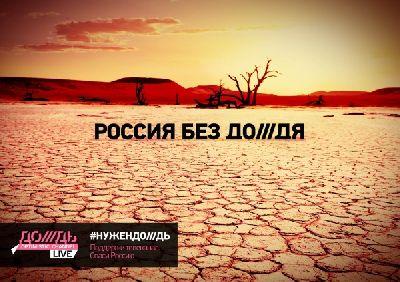 Россия без «Дождя»