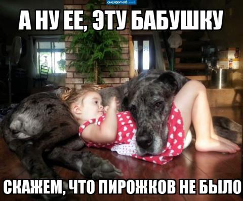 Мама, а почему волк съел не Красную Шапочку, а бабушку?..
