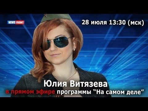 Обозреватель News Front Юлия Витязева в прямом эфире «На Самом Деле» 28 июля в 13.30