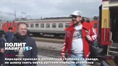 Киркоров отказался поклонить…