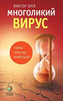 """Виктор Зуев, """"Многоликий вирус"""""""