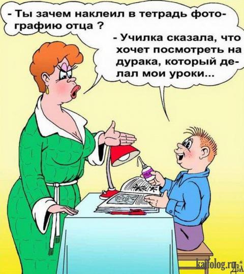 Училка хочет видеть папу)))
