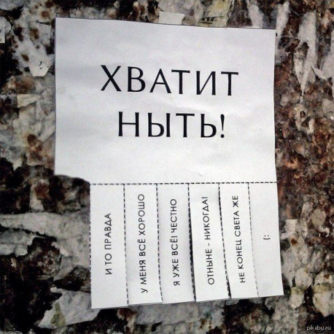 АЛЕКСАНДР РОДЖЕРС - ХВАТИТ НЫТЬ!