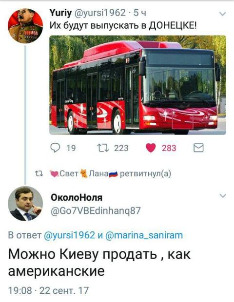 Bus Донбасс!
