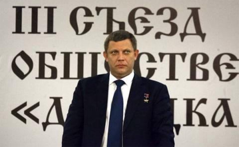 Александр Захарченко будет б…