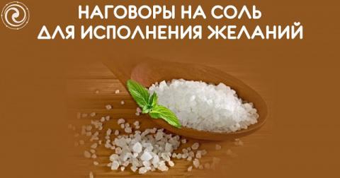 Наговоры на соль для исполнения желаний