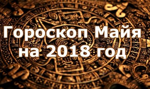 Гороскоп Майя на 2018 год