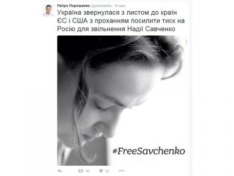 Савченко гадит или Последний…