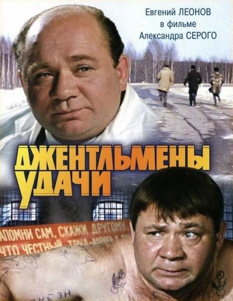 Факты о фильме «Джентльмены удачи»