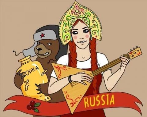 О том, как рождаютcя мифы о русских
