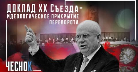 ДОКЛАД XX Съезда — идеологическое прикрытие переворота 1953 года и подготовка к развалу 1991 года