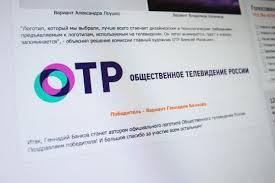 Общественное телевидение России обойдется без рекламы