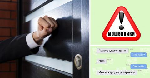 Мошенники в интернете - как их распознать и что делать