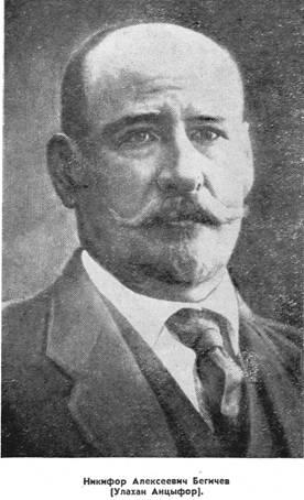 Никифор Бегичев