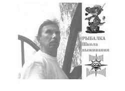 Евгений «Рыбак» (личноефото)