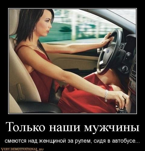 Пост про автолюбителей)))))