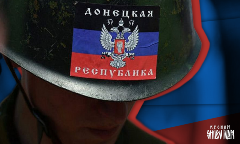 «По факту Донецк – это уже Р…